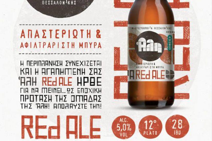 Άλη Red Ale