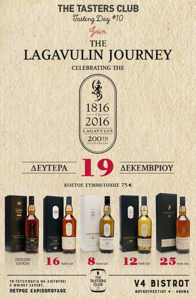 Lagavulin 16, 12, 8, 25, the tasters club