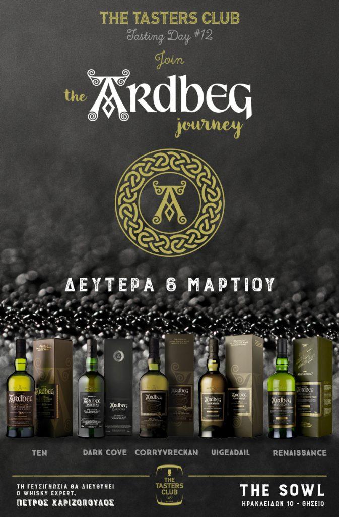 Ardbeg tasting the tasters club Γευσιγνωσία