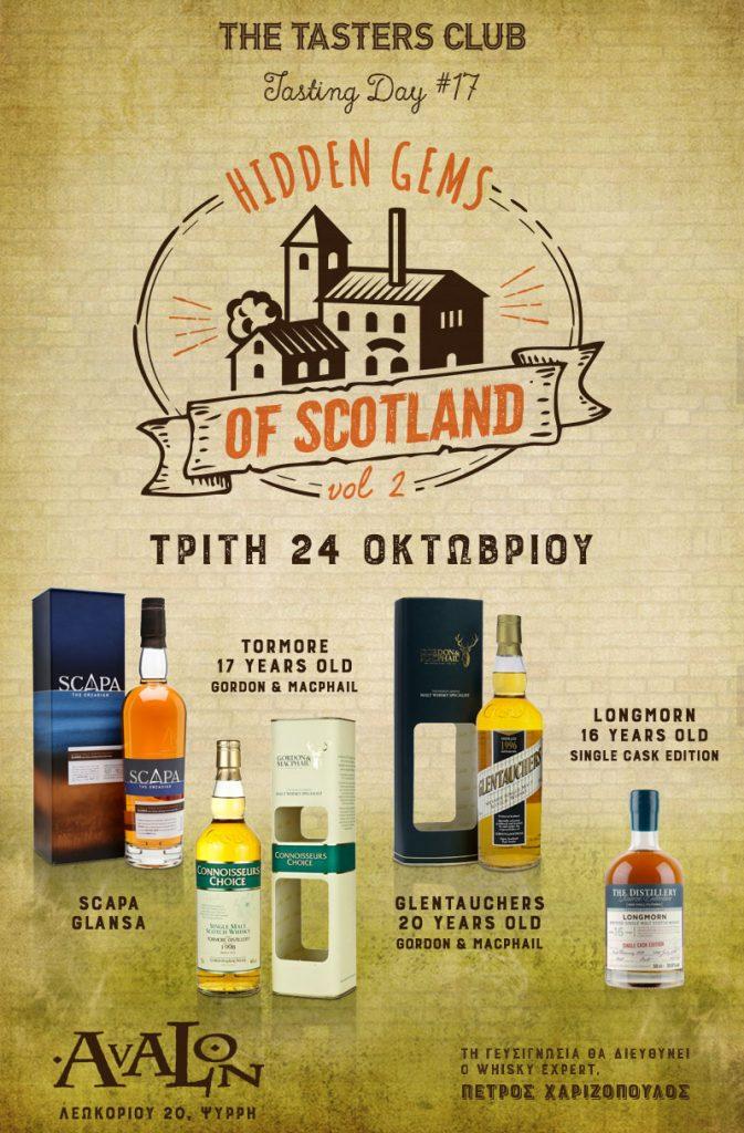 the tasters club whisky tasting Scapa Tormore Glentauchers Longmorn Gordon & MacPhail
