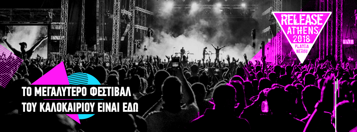 Athens Release Festival