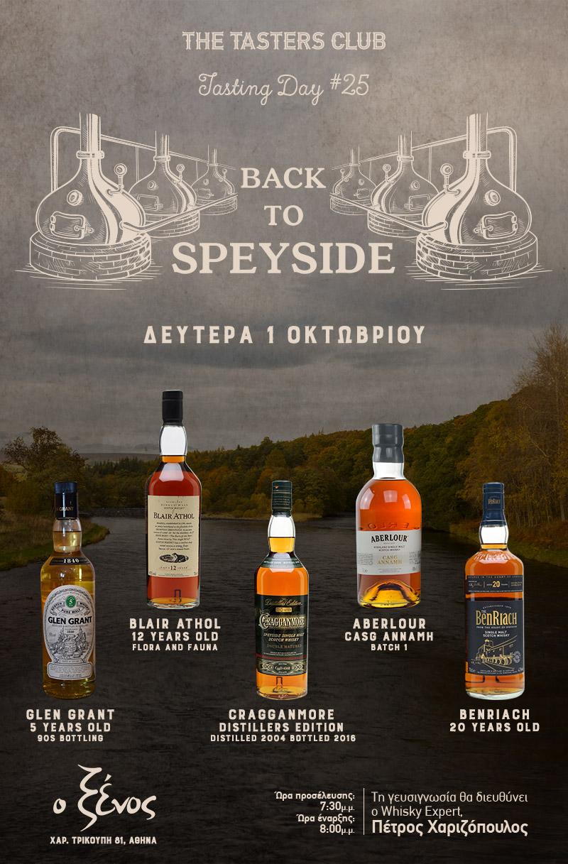 speyside whisky tasting