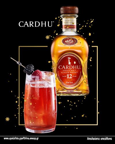 Cardhu Rosso