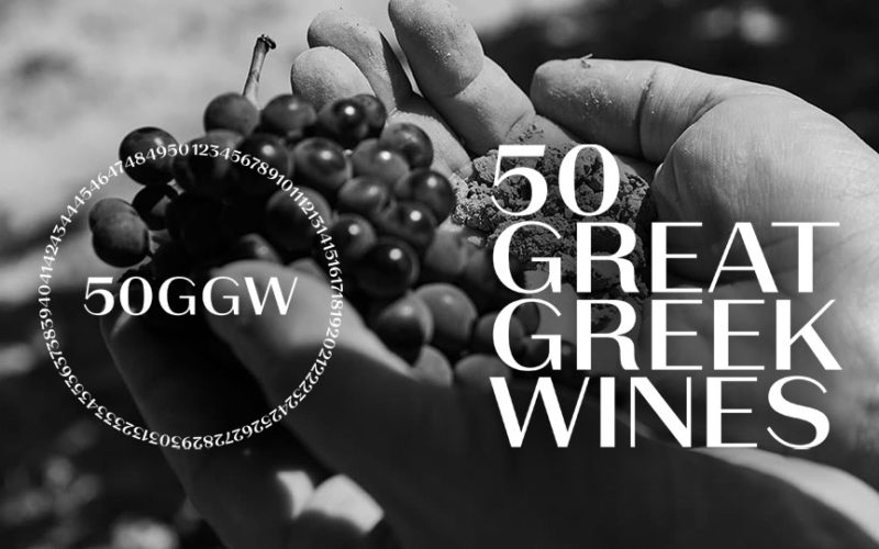 50 Great Greek Wines διαγωνισμός κρασιού
