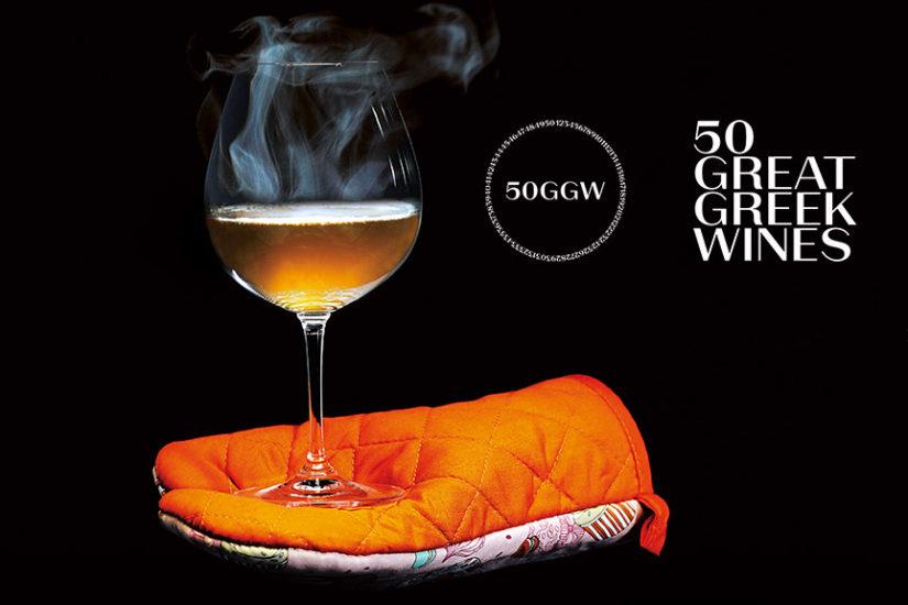 50 Great Greek Wines διαγωνισμός κρασιού