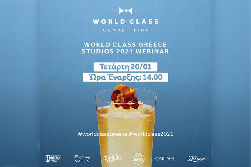 world class studios 2021
