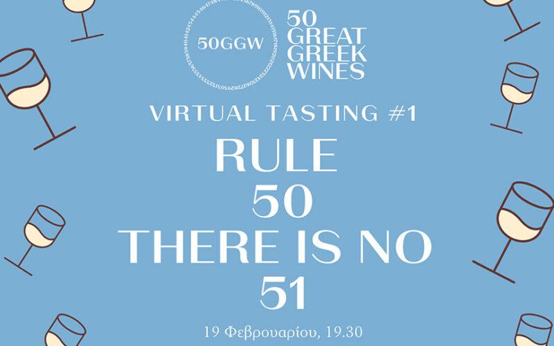 50 GGW virtual tasting 1